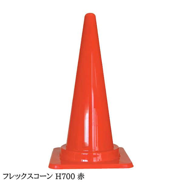 【フレックスコーン 5本セット】 赤 青 緑 黄 高さ700 LDPE素材 寒冷地 割れにくい 柔らかい 破損しにくい 復元力抜群