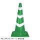 【フレックススコッチコーン 5本セット】 赤白 青白 緑白 黄白 反射テープ3段巻 高さ700 LDPE素材 寒冷地 割れにくい 柔らかい 破損しにくい 復元力抜群