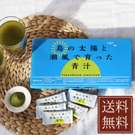 【送料無料】島の太陽と潮風で育った青汁 30包