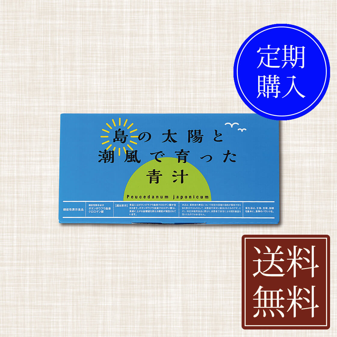 【定期購入】島の太陽と潮風で育った青汁 30包<オンラインショップ限定>