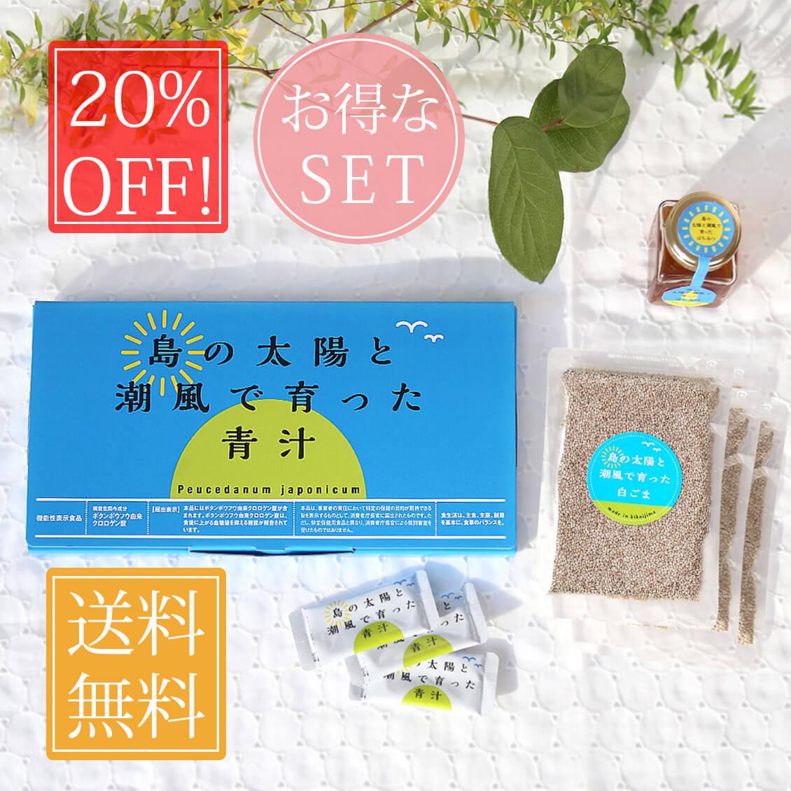 【送料無料】喜界島薬草農園セット 青汁30包+はちみつ100g+白ごま50gx3袋