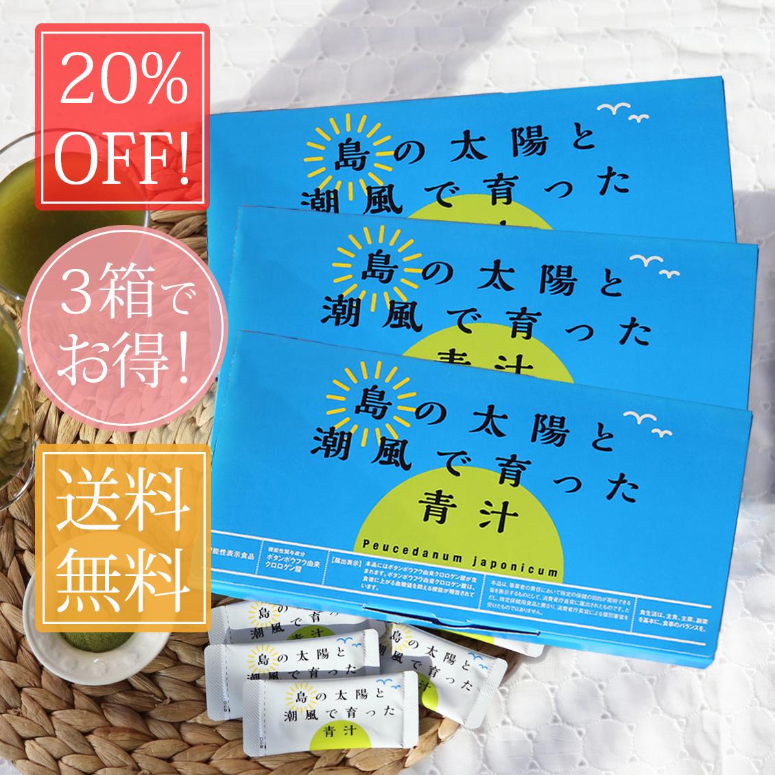 【送料無料! 特別価格】島の太陽と潮風で育った青汁30包×3箱まとめ買いでお得なセット