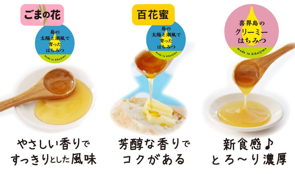 【味比べ】 喜界島はちみつ 3種 ごまの花・百花蜜・クリーミーはちみつ