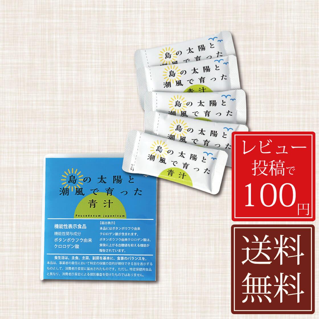 【レビュー投稿で100円!】島の太陽と潮風で育った青汁 5包