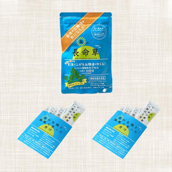 【期間限定・特別価格】「島の長命草カプセル」150 粒+「島の太陽と潮風で育った青汁」5包×2