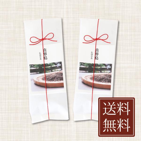 【お得なセット】機能性表示食品 喜界島 長命草茶 100g ×2 【送料無料】