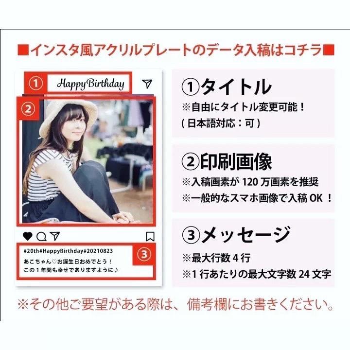 ※送料無料【AC-403】インスタ風アクリルスタンド(Lサイズ)