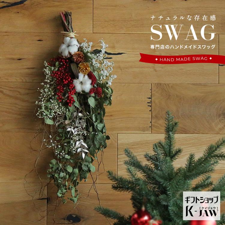 【swag-xmas】ドライフラワー リース スワッグ 送料無料 プリザーブドフラワー インテリア 壁掛け 壁飾り アンティーク カントリー 送別 卒業 リース ギフト プレゼント 誕生日