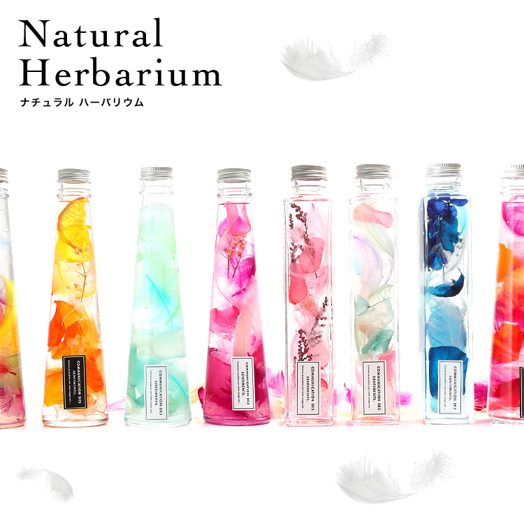 【herbarium-n】送料無料 ハーバリウム ナチュラル インテリア 雑貨 プチギフト プリザーブド ドライフラワー プレゼント 贈り物 誕生日 プレゼント 花 女性 還暦祝い
