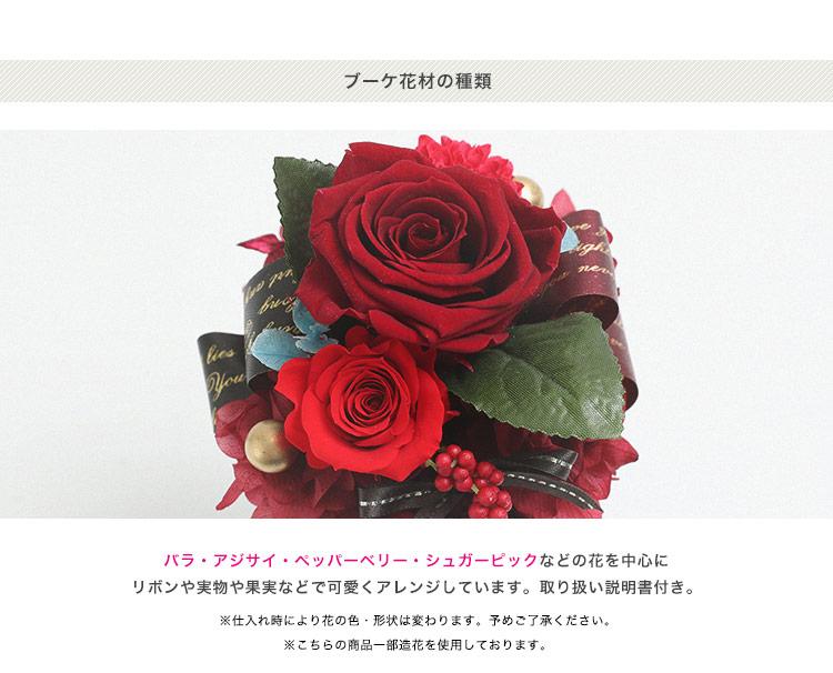 【noel-s】送料無料 プリザーブドフラワー ノエル プレゼント 贈り物 誕生日プレゼント 花 女性 男性 母 父 花材 結婚祝い 還暦祝い 結婚記念日 退職 開店祝い 引越し 誕生日 造花