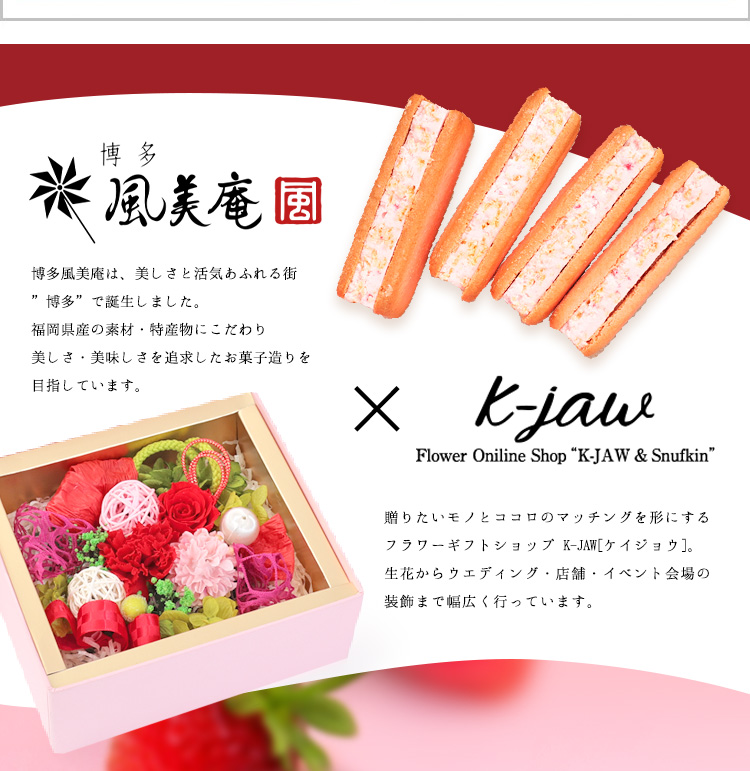 【herbarium-kinako-ya】送料無料 送料無料 ハーバリウム サンキャッチャー +きなこーや(熊本銘菓)わらびまる 2 個 もしくは金銀ぷりん 2 個 ドライフラワー プレゼント 贈り物 誕生日 プレゼント 花 女性 母