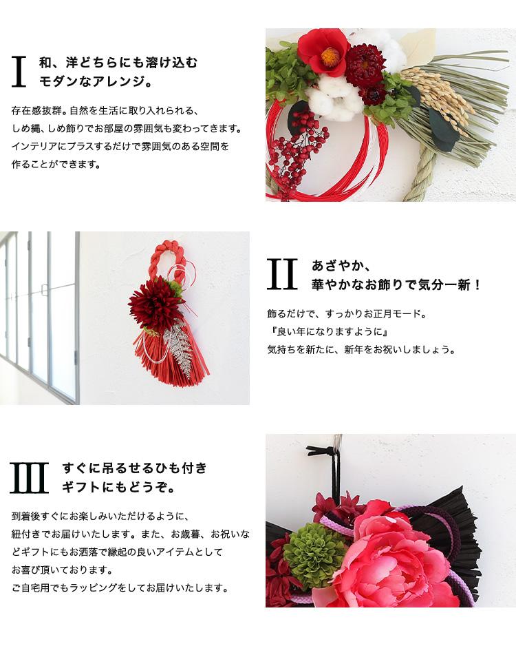 【shimenawa】お正月飾り 迎春 水引飾り しめ縄飾り 送料無料 クリスマス お正月 リース しめ飾り しめ縄 注連飾り 新年 年末 年越し お歳暮 御歳暮