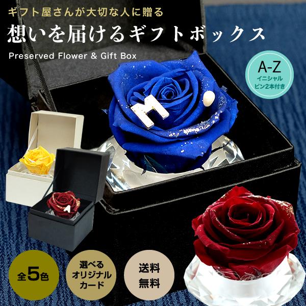 【dr-01】ダイヤモンドローズ アレンジメント プリザーブドフラワー ブリザードフラワー 父の日 贈り物 プレゼント 誕生日 還暦祝い 結婚祝い 記念日 引越し祝い 告白 プロポーズ 指輪 女性 恋人 お見舞い