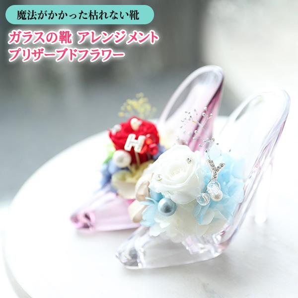 【gs-01】ガラスの靴アレンジメントプリザーブドフラワー ブリザードフラワー プレゼント 贈り物 誕生日 送別 卒業 結婚祝い 還暦祝い 結婚記念日 引越祝い お見舞い 女性