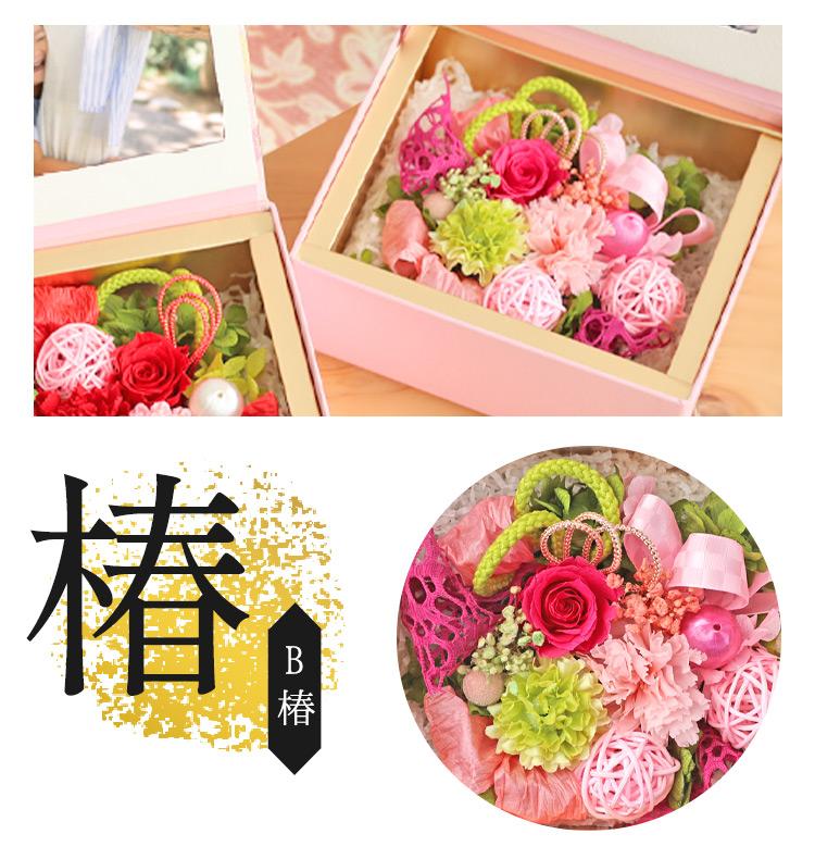 【hanayukibako】送料無料 華幸箱 プリザーブドフラワー 和風 誕生日 ギフト お供え 敬老の日 母の日 卒業 還暦