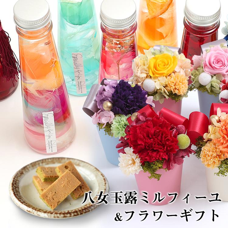 【mh-kinako-ya】送料無料 ハーバリウム ブリザーブドフラワー 八女玉露ミルフィーユドライフラワー ギフト プレゼント 贈り物 誕生日プレゼント