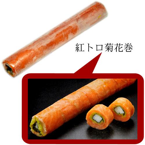 紅トロ菊花巻