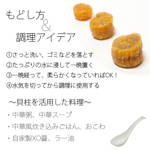 【北海道】干し貝柱4Sサイズ/100g~1kg