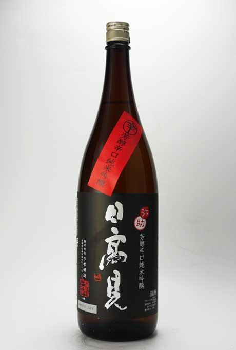 日高見 弥助(やすけ) 純米吟醸 1800ml 平孝酒造