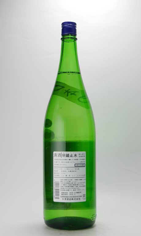 明鏡止水 初しぼり純米生 日本の冬 1800ml 大澤酒造