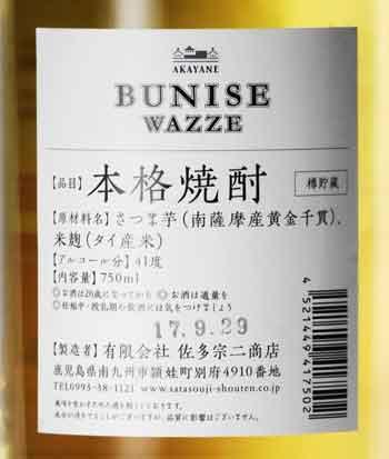 BUNISE(不二才) WAZZE(わっぜ) 41% 750ml