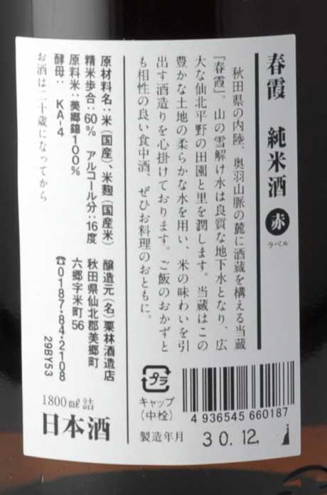 春霞 純米 赤ラベル 1800ml 栗林(くりばやし)酒造店