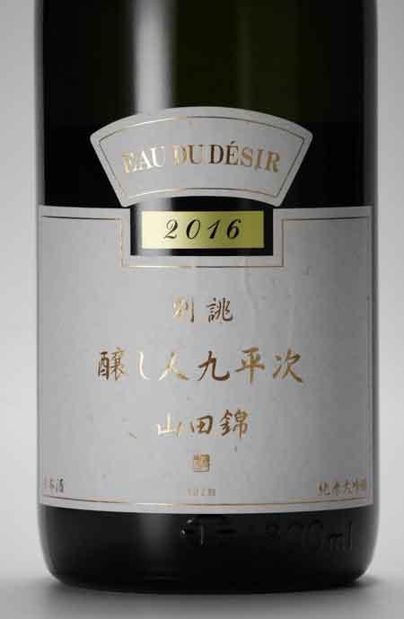 醸し人九平次 別誂 純米大吟醸 1800ml(箱付)  萬乗醸造
