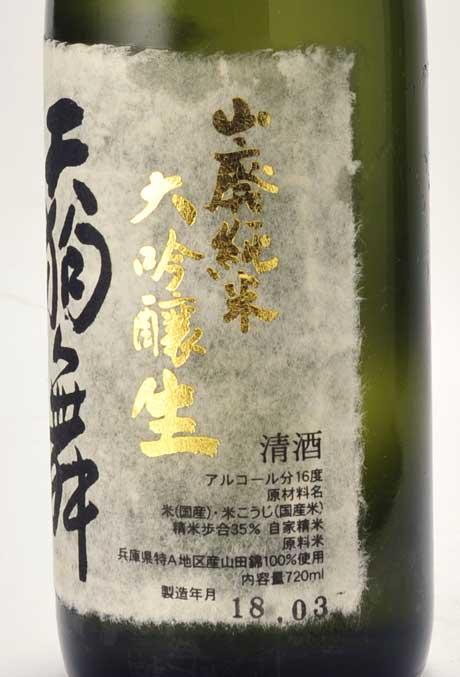 天狗舞 山廃 純米大吟醸 [生原酒] 720ml 車多酒造