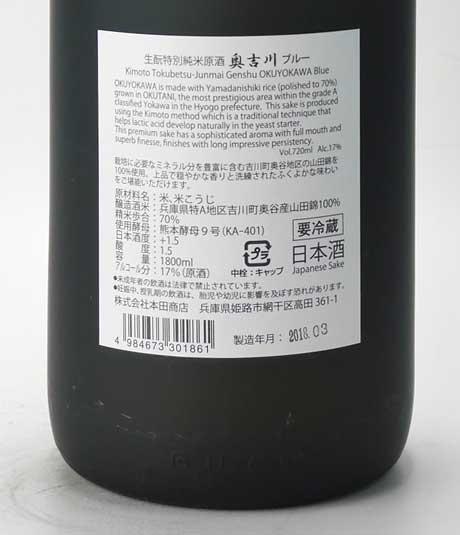 龍力 奥吉川ブルー 生もと 特別純米(火入) 1800ml 本田商店