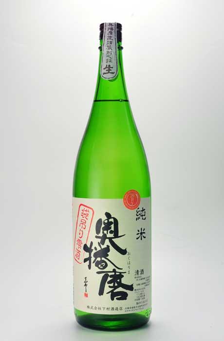 奥播磨 袋吊り雫酒 純米生酒 夢錦55  1800ml 下村酒造店