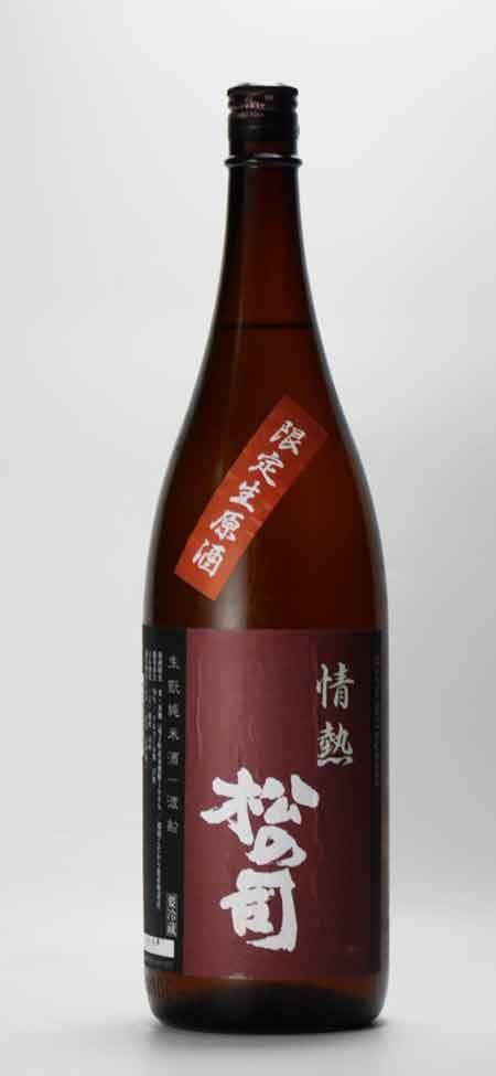松の司 情熱 きもと 純米 生原酒 1800ml 松瀬酒造