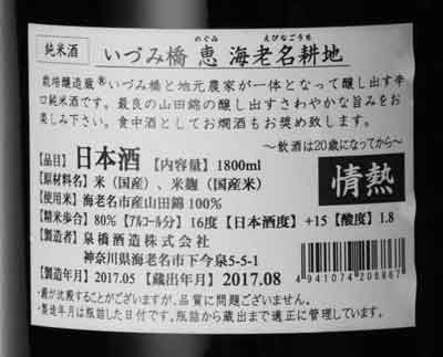 いづみ橋 情熱 無ろ過純米 1800ml 泉橋酒造 【君嶋屋限定品】