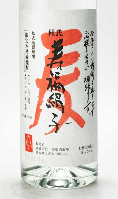 寿福絹子 麦 25度 720ml 寿福酒造場