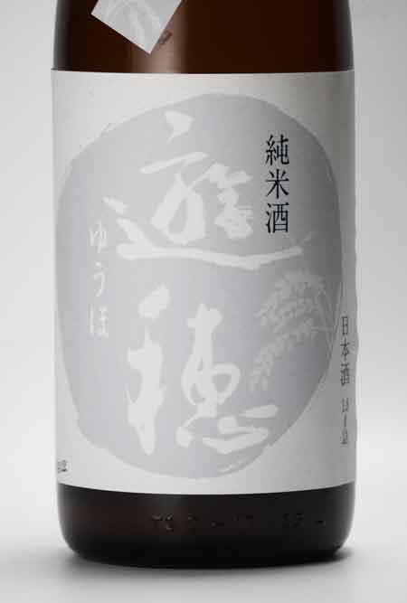 遊穂 ゆうほのしろ 純米無ろ過生原酒おりがらみ 1800ml 御祖酒造