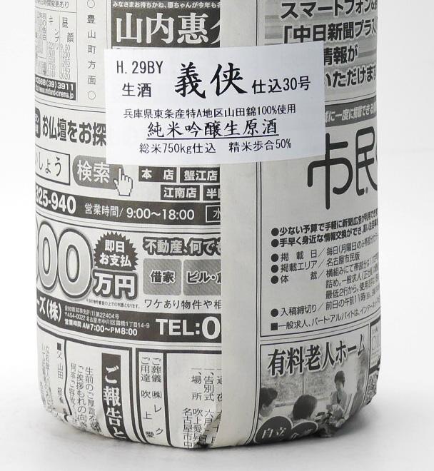 義侠 50% 山田錦 純米吟醸 生原酒 H30BY 1800ml 山忠本家酒造