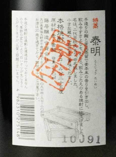 特蒸泰明 25度 720ml 藤居醸造