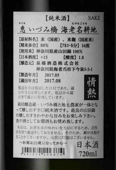 いづみ橋 情熱 無ろ過純米 720ml 泉橋酒造 【君嶋屋限定品】
