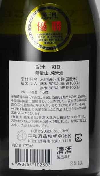 紀土 - KID 無量山 純米 720ml 平和酒造