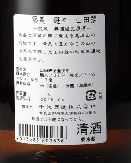 篠峯 山田錦 遊々 純米無ろ過 生原酒  1800ml 千代酒造株式会社