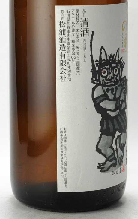 獅子の里 超辛純米 1800ml 松浦酒造