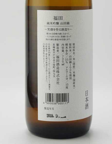 福田 山田錦 純米吟醸 720ml 福田酒造
