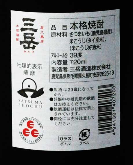 三岳(みたけ) 芋焼酎 原酒 39%  720ml 三岳酒造