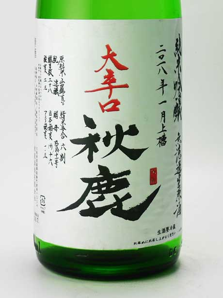 秋鹿 大辛口 純米吟醸無ろ過生原酒 1800ml 秋鹿酒造