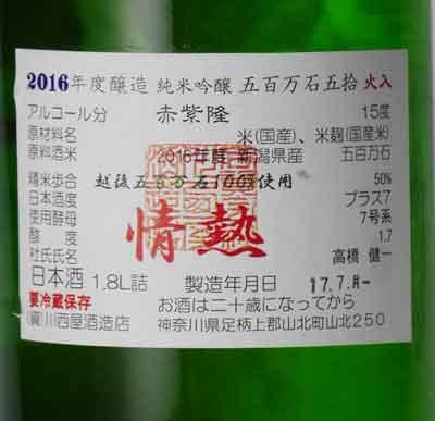 隆 情熱 純米吟醸(越後産五百万石) 1800ml 川西屋酒造店