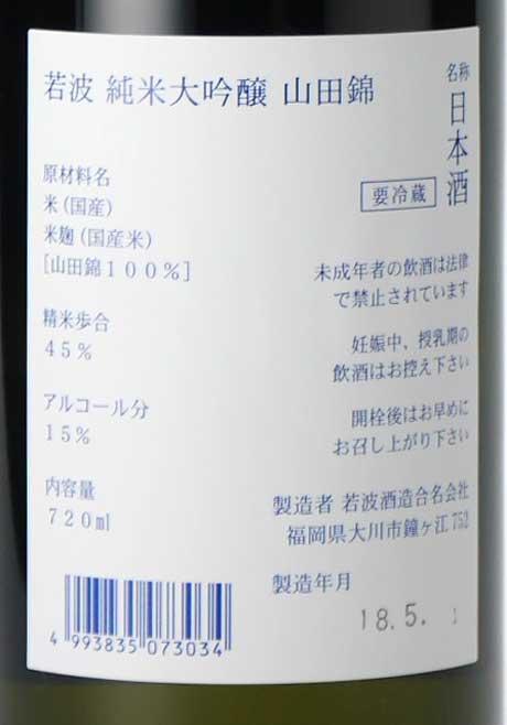 若波 純米大吟醸 720ml 若波酒造