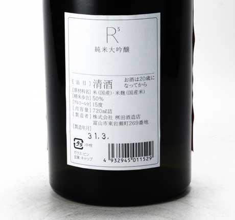 満寿泉 「R5」 純米大吟醸 火入れ 720ml 桝田酒造