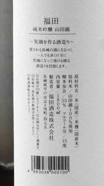 福田 山田錦 純米吟醸 1800ml 福田酒造