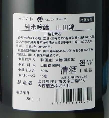 みむろ杉 山田錦 純米吟醸 1800ml 今西酒造