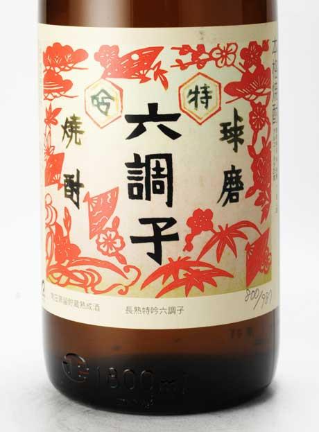長熟 特吟 六調子 米25% (赤ラベル) 1800ml 六調子酒造