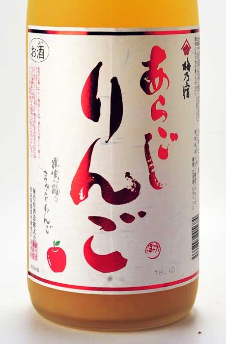 あらごしりんご 1800ml 梅乃宿酒造